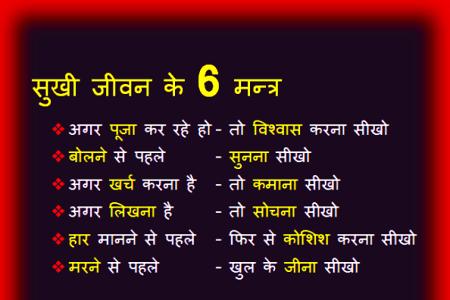uttam vichar 17 10 2013   others forum